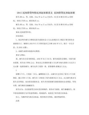 2015民间借贷纠纷民事起诉状范文 民间借贷民事起诉状.doc