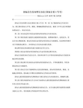 招标公告发布暂行办法(国家计委4号令).doc
