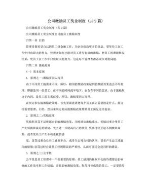 公司激励员工奖金制度 (共2篇).doc
