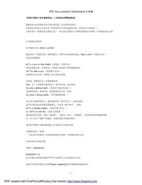 学校不教的口语.pdf