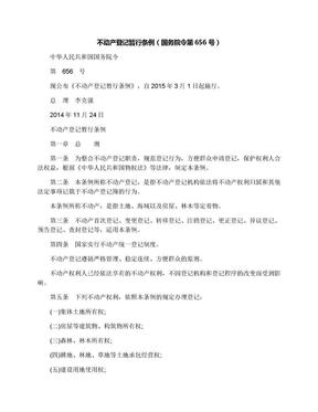 不动产登记暂行条例(国务院令第656号).docx