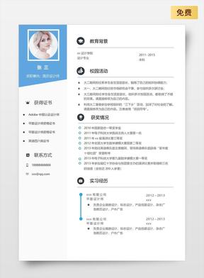 设计师简历模板+自荐信.docx