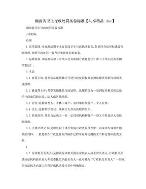 湖南省卫生行政处罚案卷标准【共享精品-doc】.doc