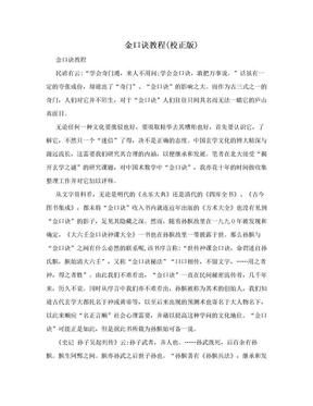 金口诀教程(校正版).doc
