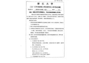 浙江大学建筑学考研真题2010快题.pdf