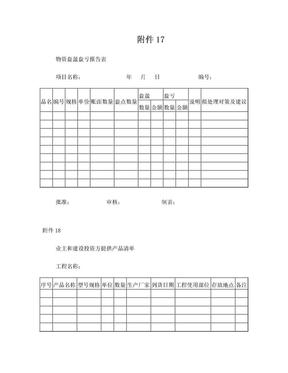 物资盘盈盘亏报告表.doc