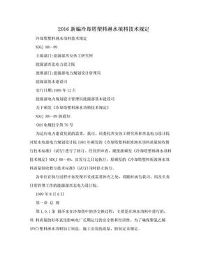 2016新编冷却塔塑料淋水填料技术规定.doc