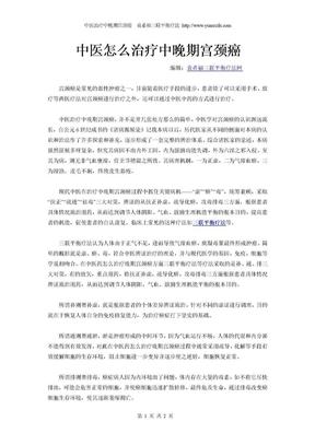 中医怎么治疗中晚期宫颈癌.doc