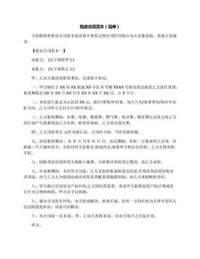 租房合同范本(简单).docx