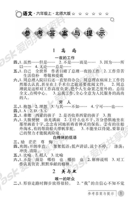 练习册语文北师大六年级上答案.pdf
