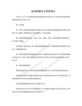 质检总局92号令:起重机械安全监察规定.doc