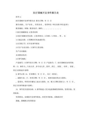 医疗器械不良事件报告表.doc