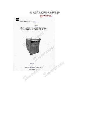 焊机(手工氩弧焊机维修手册).doc
