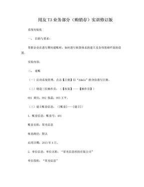 用友T3业务部分(购销存)实训修订版.doc