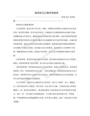 政府机关后勤管理制度.doc