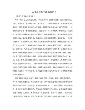 入党积极分子读书笔记2.doc