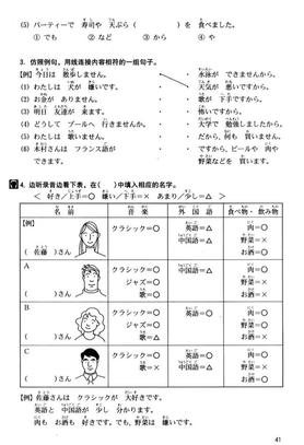 新版中日交流标准日本语初级同步练习电子版(P41-80).pdf