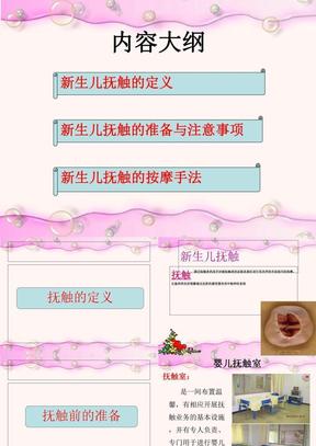 新生儿抚触PPT课件.ppt