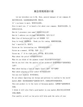 香港照明展会常用英语口语对话.doc