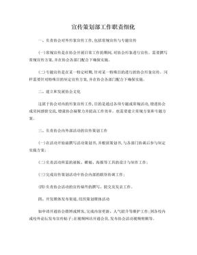 宣传策划部职责.doc