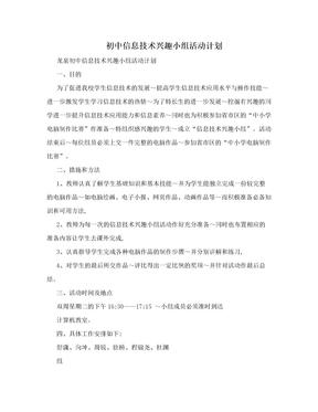 初中信息技术兴趣小组活动计划.doc