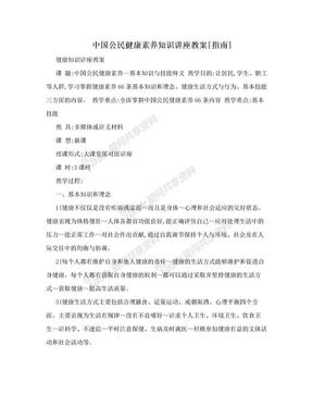 中国公民健康素养知识讲座教案[指南].doc