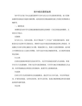 初中政治课程标准.doc