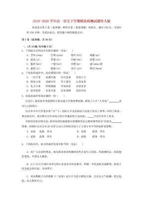 2019-2020学年高一语文下学期模块检测试题鲁人版.doc