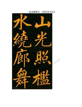 赵孟頫楷书 《四时读书乐》.doc