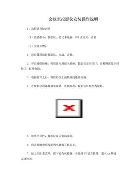 会议室投影仪安装使用步骤.doc