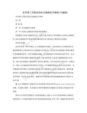 东华理工学院应用水文地球化学教材(可编辑).doc