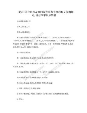 民间借贷抵押合同范本.doc