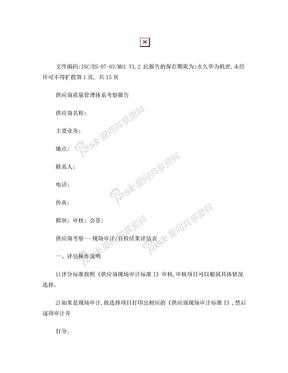 华为供应商质量管理体系考察报告.doc