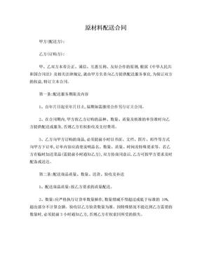 蔬菜配送合同(正是文本).doc