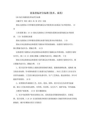 设备招标评分标准(技术、商务).doc