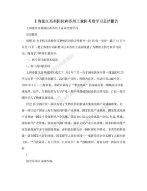 上海张江高科园区和苏州工业园考察学习总结报告.doc