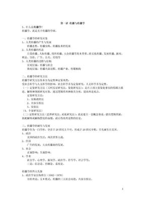 厦大新闻学考研资料-胡正荣 传播学总论.doc
