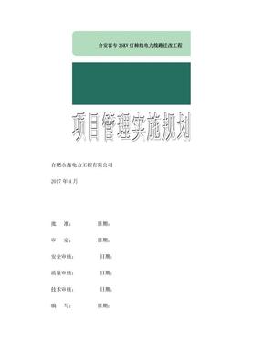 项目管理实施规划().doc