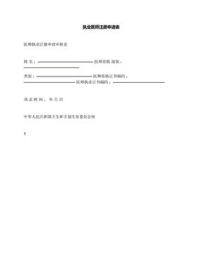 执业医师注册申请表.docx
