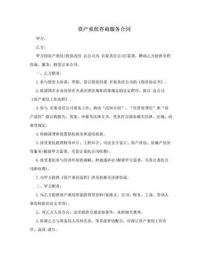 资产重组咨询服务合同.doc