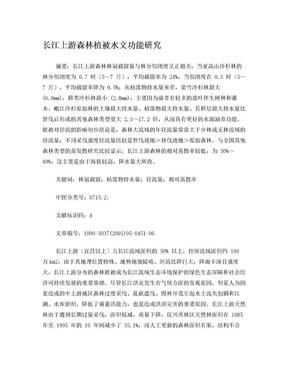 长江上游森林植被水文功能研究.doc