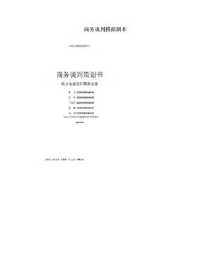 商务谈判模拟剧本.doc