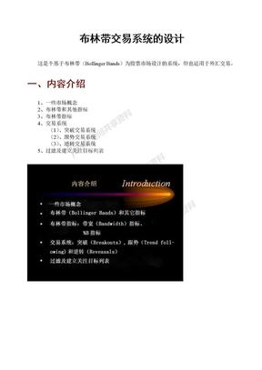 布林交易系统的设计(教程).doc