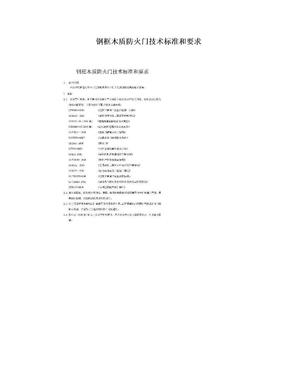 钢框木质防火门技术标准和要求.doc