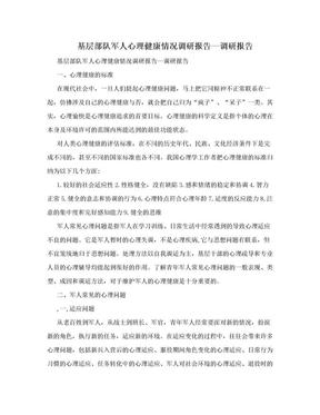 基层部队军人心理健康情况调研报告—调研报告.doc