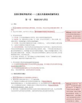计算机二级公共基础知识 -辅导讲义.doc