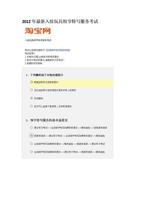 入驻玩具细节特写服务考试.doc