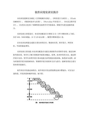 软件应用实训室简介.doc