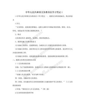 中华人民共和国义务教育法学习笔记1.doc