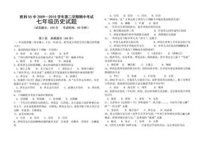 人教版七下历史期中试题.doc